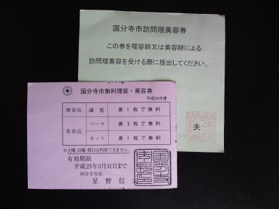 Ts3z0364